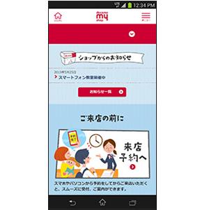 my shop スマートフォン画面