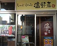 しゃぶしゃぶ温野菜 八潮店