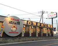 お好み焼 道とん堀 吉川店