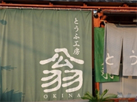 とうふ工房 翁(OKINA)