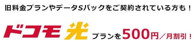 旧料金プランやデータSパックをご契約されている方も!ドコモ光プランを500円/月割引!