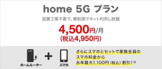 home 5Gプラン 税込4,950円/月