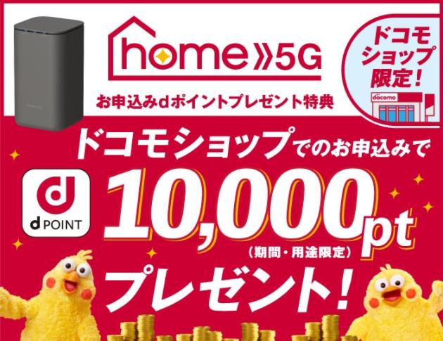 home 5G お申込みdポイントプレゼント特典