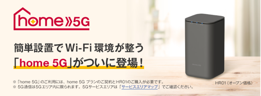 home 5G TOP